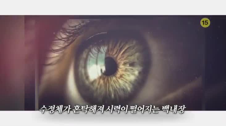 메디컬 24시 닥터스 1부 - 노년의 불청객 노안과 백내장