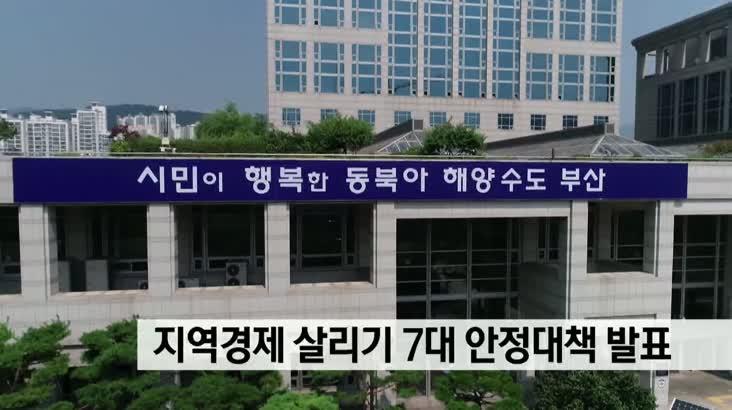 부산시 지역경제 살리기 7대 대책 발표
