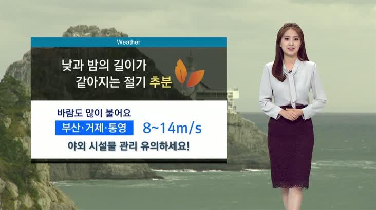 뉴스아이 날씨 0922(화)