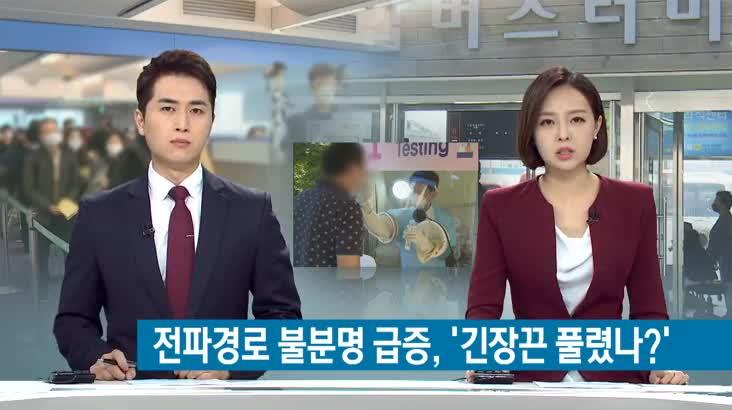 (09/22 방영) 뉴스아이