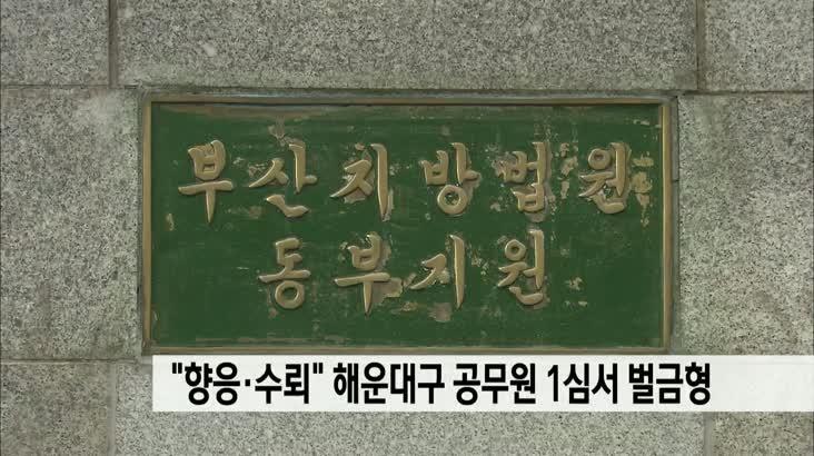 """""""향응*수뢰"""" 해운대구 공무원 1심서 벌금형"""