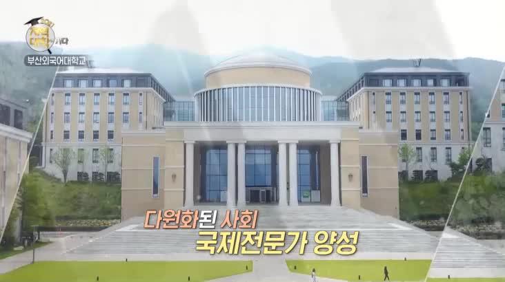 (09/22 방영) 2021 지역대학을 가다 – 부산외국어대학교