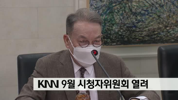 KNN 9월 시청자위원회 열려