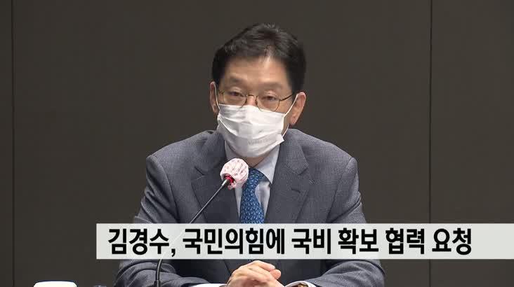 김경수 도지사, 국민의힘에 국비확보 협력요청