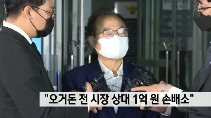 부산여성100인행동 '오거돈 전 시장 상대 1억원 손배소'