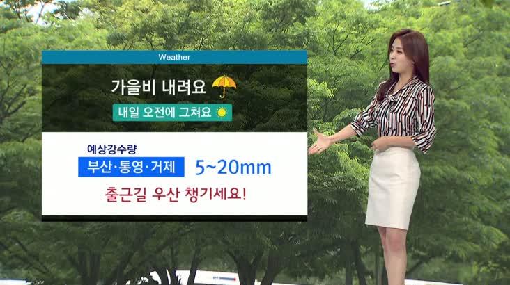 뉴스아이 날씨 0923(수)