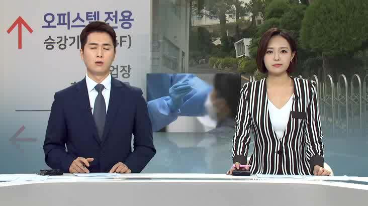 (09/23 방영) 뉴스아이