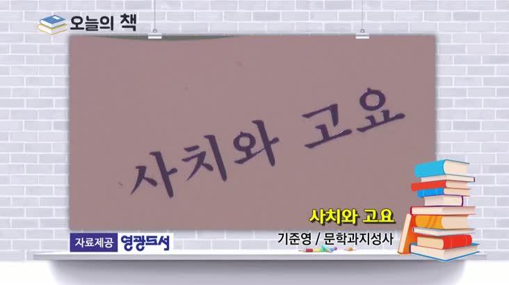 [오늘의책]사치와 고요