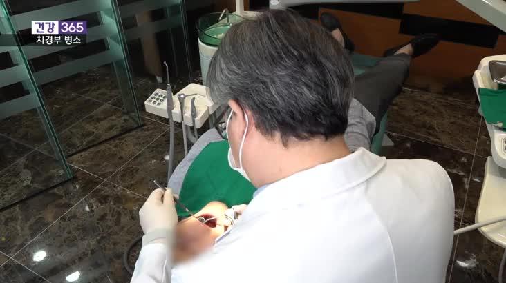 [건강365]-시린 이, 충치 탓 아니다? 치경부 병소