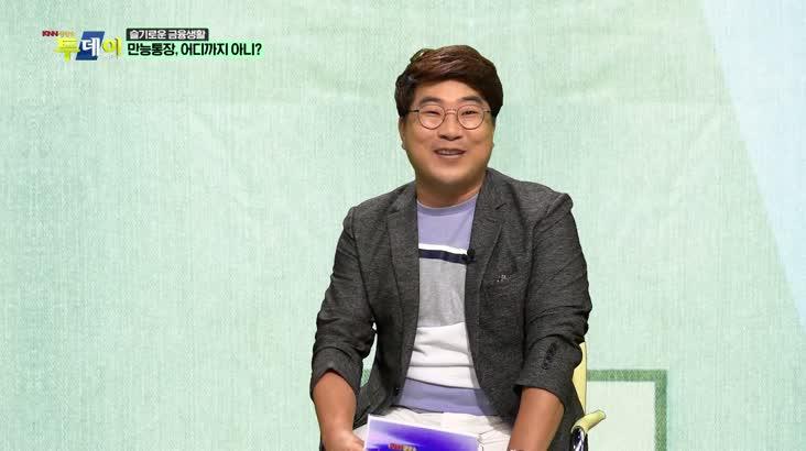 (09/23 방영) 슬기로운 금융생활 – 만능통장, 어디까지 아니?