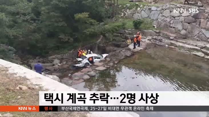함양서 택시 15m 아래 계곡 추락..2명 사상
