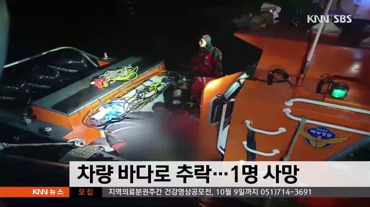 국제수산물시장서 차량 바다로 추락..1명 사망