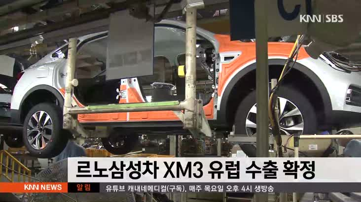 르노삼성차  XM3 유럽 수출 확정