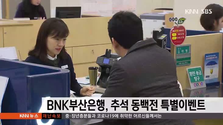 BNK부산은행, 추석맞이 동백전 특별이벤트