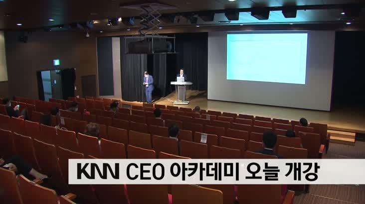 KNN CEO 아카데미 오늘(24) 개강