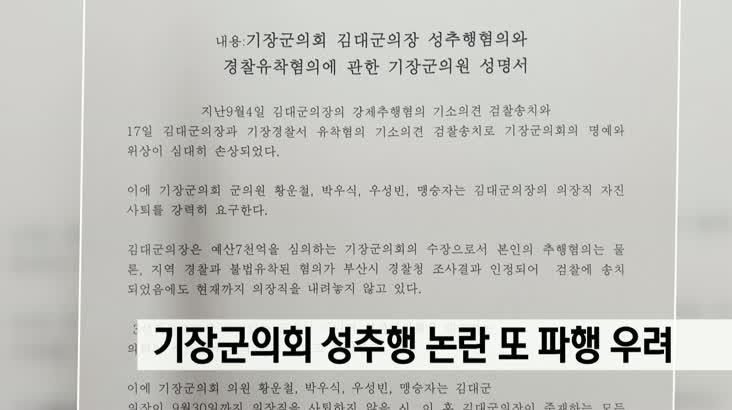 기장군의회 또 파행? 성추행 논란 의장 사퇴 촉구