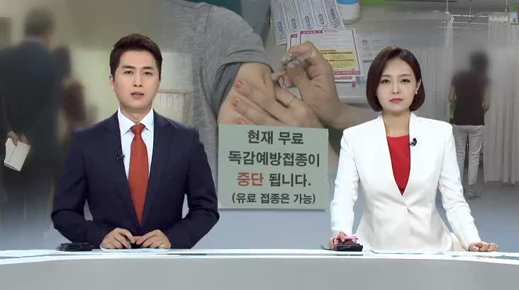 (09/24 방영) 뉴스아이