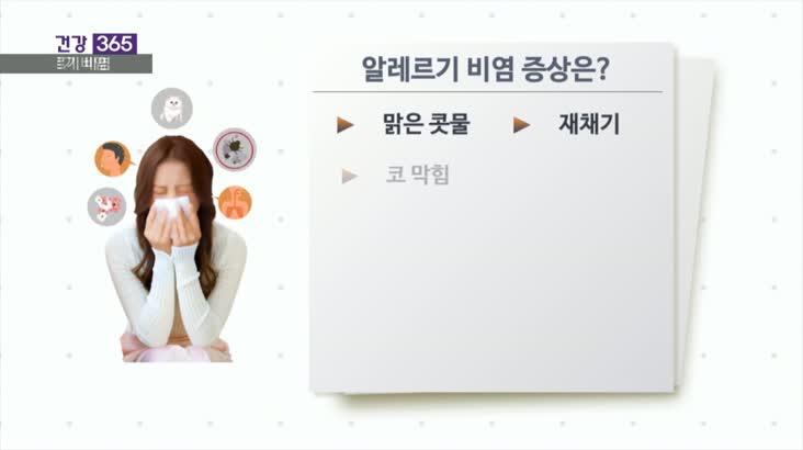 [건강365] 알레르기 비염, 치료해도 잘 안 낫는다?