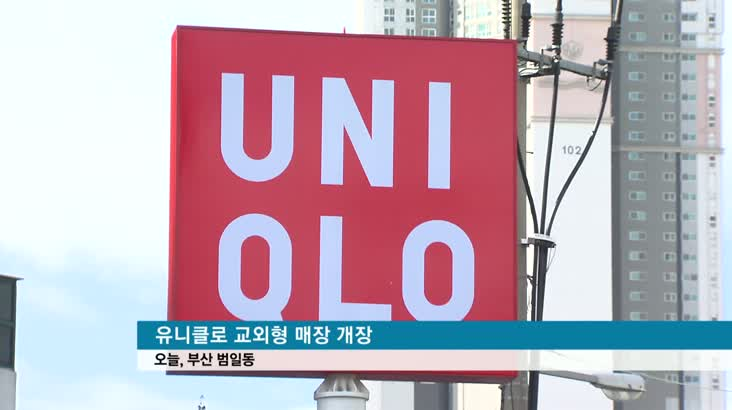 'No Japan' 불매표적 유니클로 대형매장 논란 속 개장