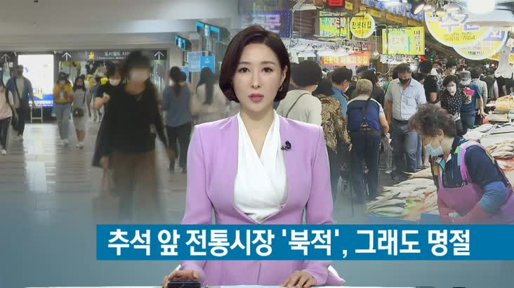 (09/26 방영) 뉴스아이