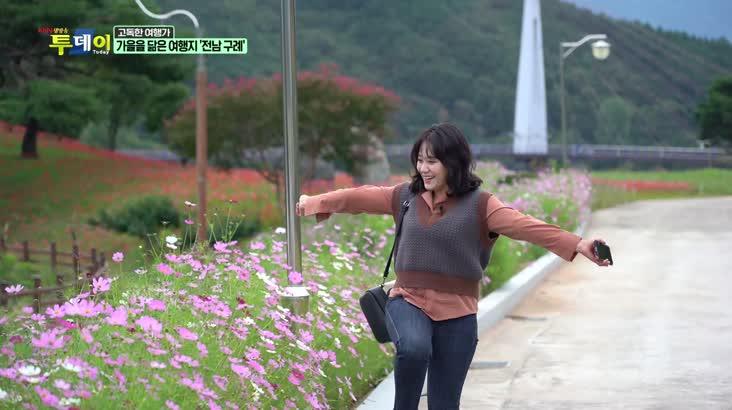 (09/25 방영) 고독한 여행가 – 가을을 닮은 여행지 '전남 구례'