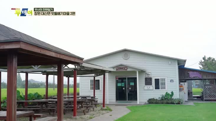 (09/25 방영) 무사의 전원일기 – 창원 대산면 빗돌배기마을 2편
