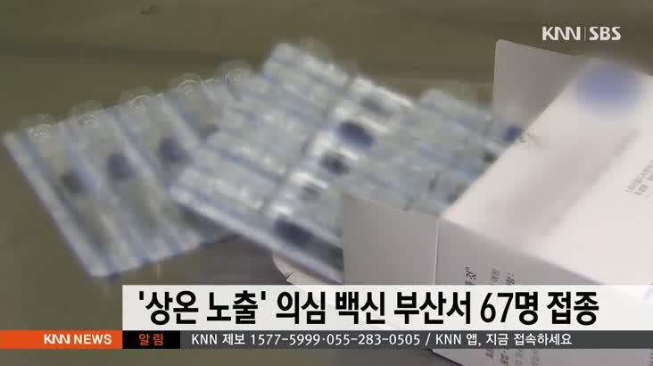 '상온 노출' 의심 백신 부산서 67명 접종