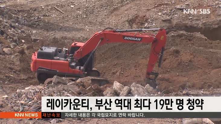 레이카운티,부산 역대 최다 19만명 청약