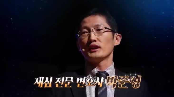 (09/27 방영) 최강1교시 – 재심 되살아난 정의 (박준영 / 변호사)