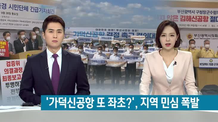 '가덕신공항 또 좌초?', 지역 민심 폭발