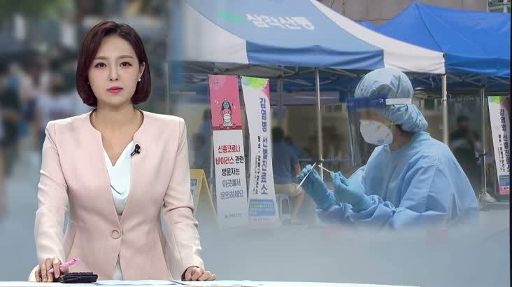 감염원 불분명 급증, '의심되면 검사'