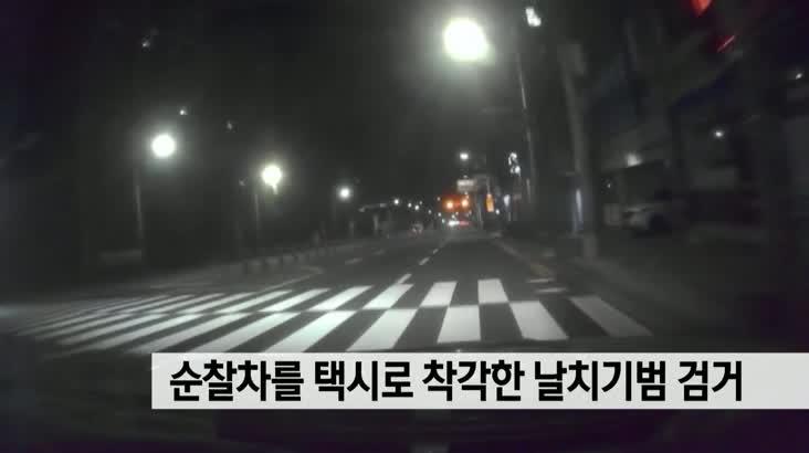 경광등 끈 순찰차 택시 착각한 날치기범 검거