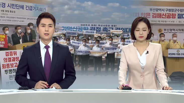 (09/28 방영) 뉴스아이