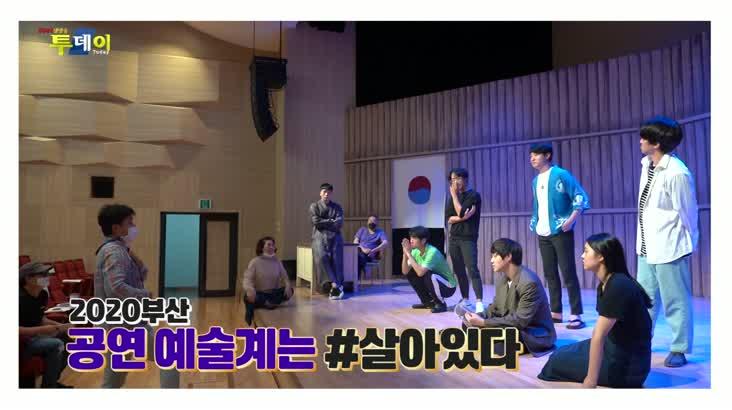 (09/28 방영) 부산문화재단 – 2020 부산  공연 예술계는 #살아있다
