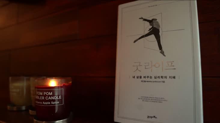 (09/28 방영) 구정회 은성의료재단 좋은강안병원 이사장 「굿 라이프」