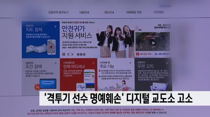 '격투기 선수 명예훼손' 디지털교도소 고소