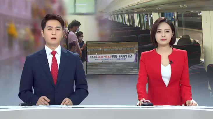 (09/29 방영) 뉴스아이