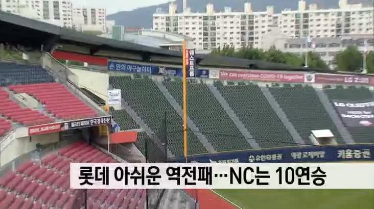 롯데 아쉬운 역전패…NC는 10연승