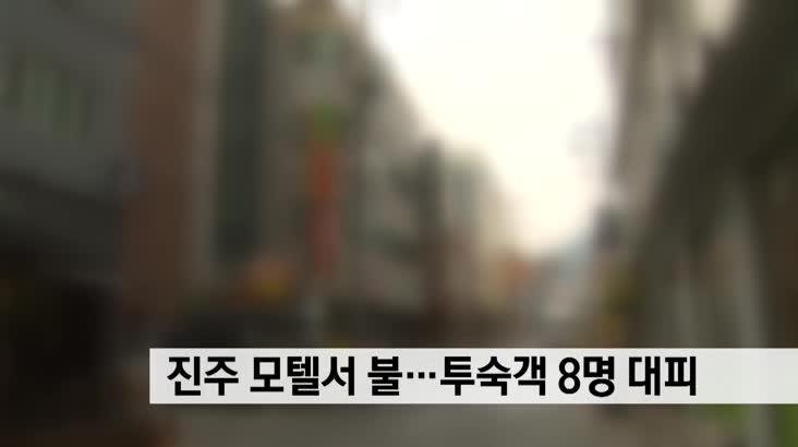 진주 모텔서 불…투숙객 8명 대피