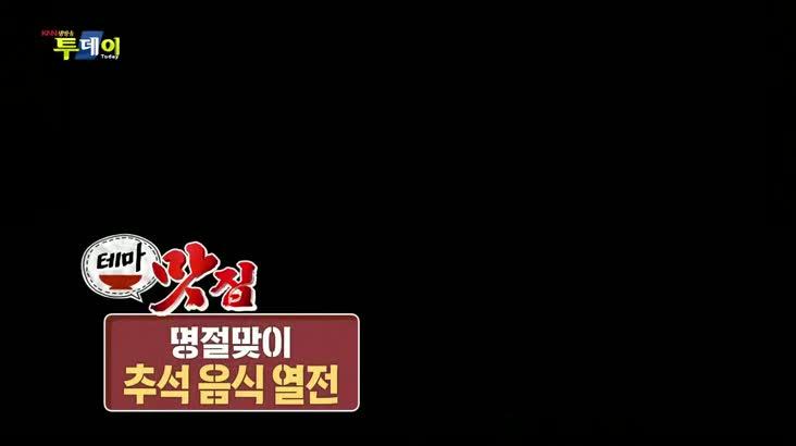 (09/29 방영) 테마맛집 – 명절 맞이, 추석 음식 열전