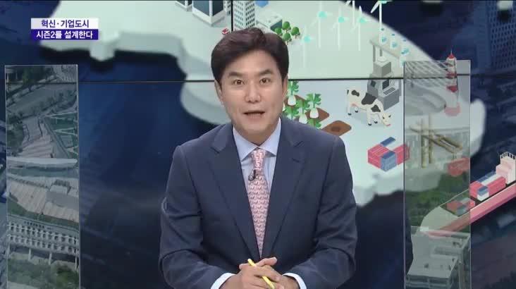 (10/04 방영) 특별대담 혁신·기업도시 시즌2를 설계한다