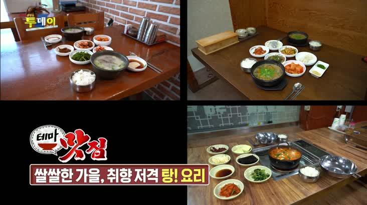 (10/05 방영) 테마맛집 – 취향 저격 탕! 요리