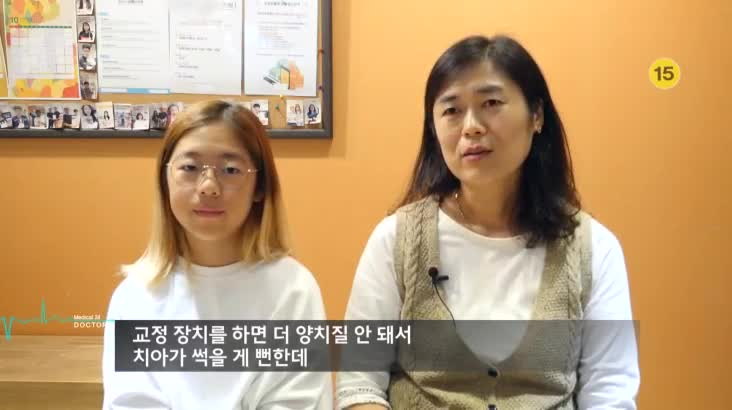 (10/05 방영) 메디컬 24시 닥터스 1부 – 티나지 않는 입속의 비밀, 투명 교정