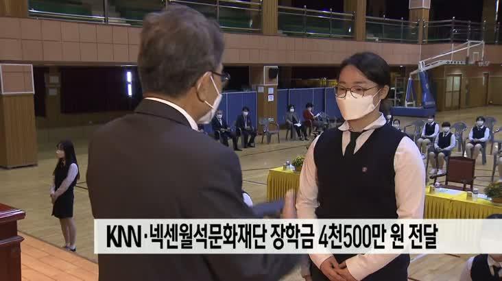 KNN*넥센월석문화재단 장학금 4,500만원 전달