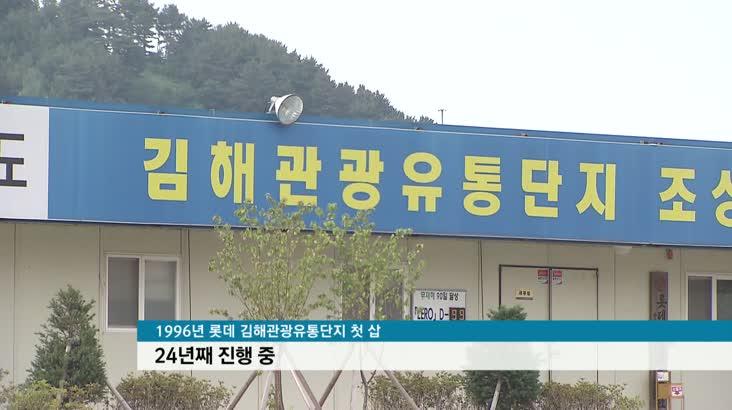 롯데에 최후통첩….김해관광유통단지 어디로?