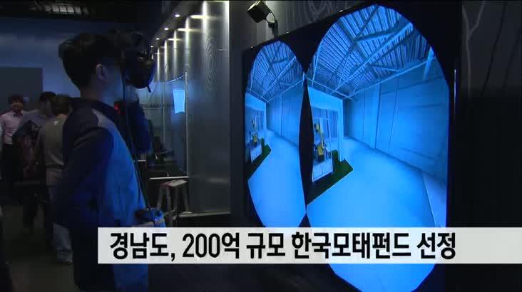 경남도, 200억 규모 한국모태펀드 선정
