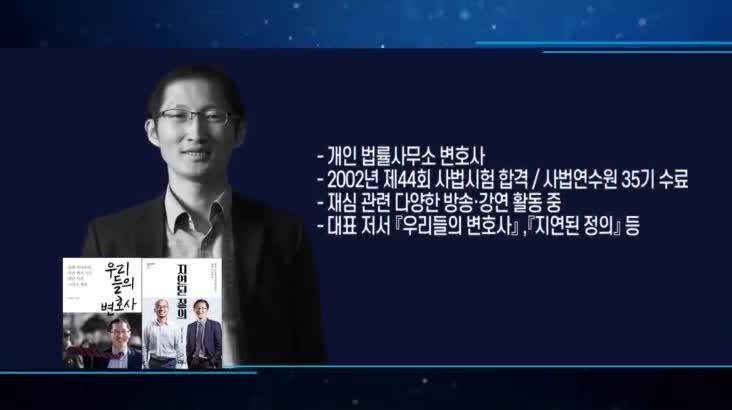 (10/11 방영) 최강1교시 – 법은 공정한가? (박준영 / 변호사)
