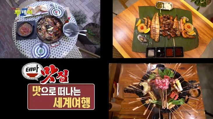 (10/12 방영) 테마 맛집 – 맛으로 떠나는 세계 여행