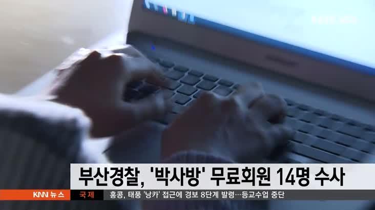 부산경찰, '박사방' 무료회원 14명 수사
