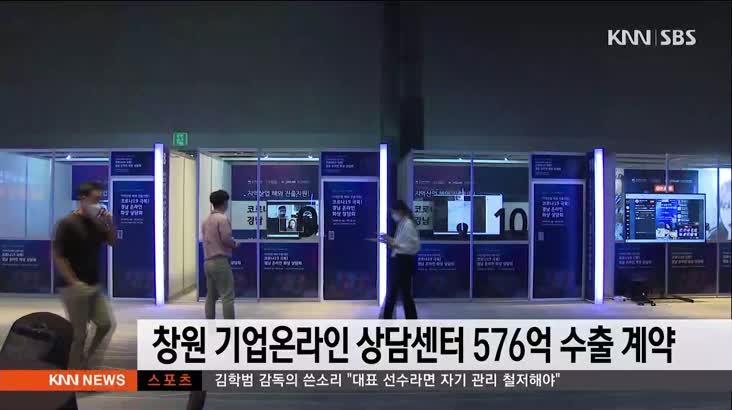 창원 기업온라인 상담센터 576억 수출계약